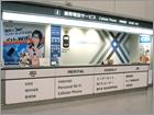 エクスコムグローバル空港カウンター