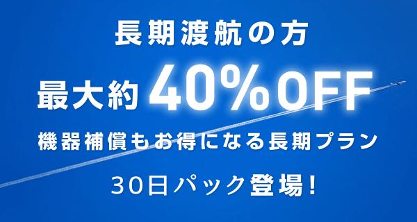 長期渡航最大約40%OFF