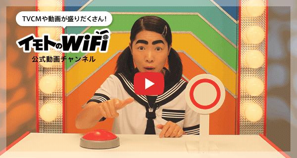 イモトのWiFi公式動画
