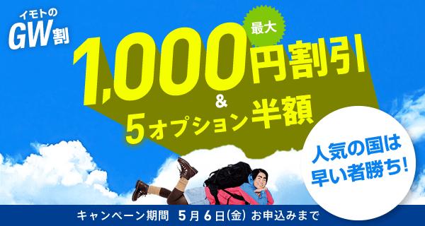 最大1000円割引 イモトのGW割