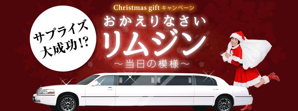 クリスマスギフトキャンペーン