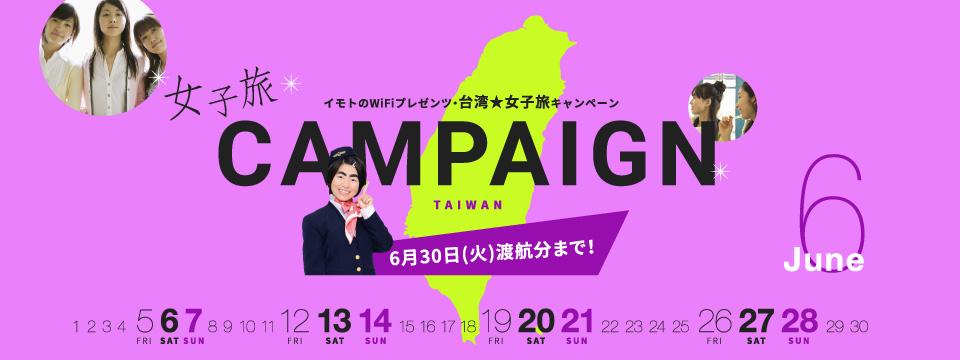 台湾☆女子旅キャンペーン