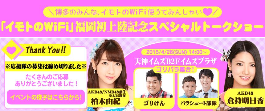 福岡初上陸イベント開催決定!