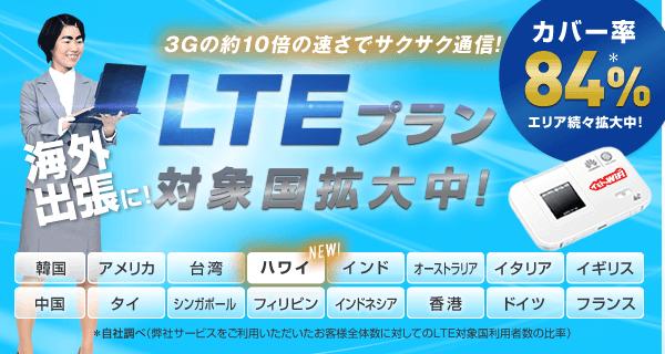 LTEプラン対象国拡大中!