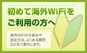 初めて海外WiFiをご利用の方へ